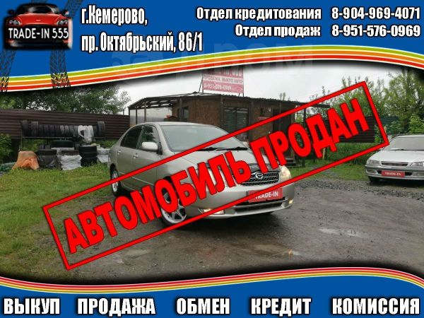 Toyota Corolla, 2000 год, 289 000 руб.