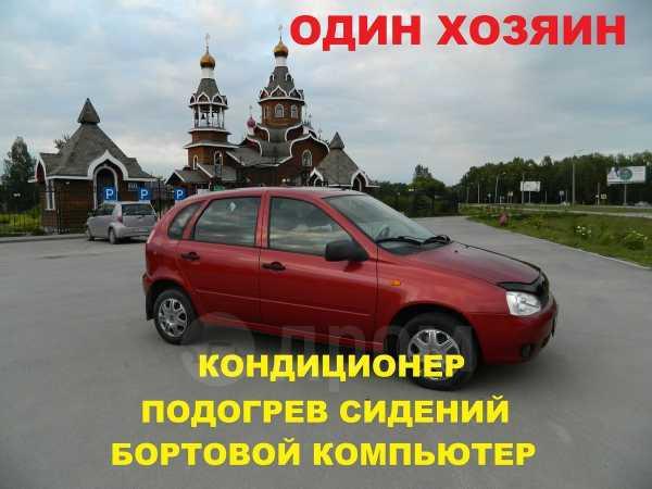 Лада Калина, 2012 год, 188 000 руб.