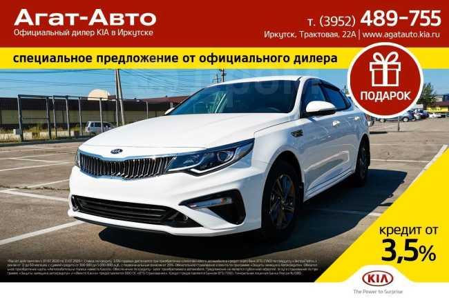 Kia Optima, 2020 год, 1 564 900 руб.