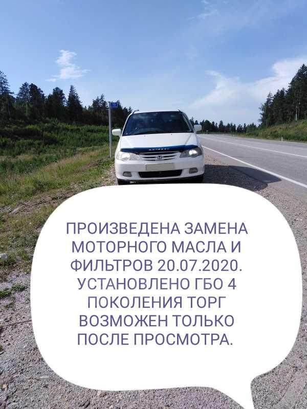 Honda Odyssey, 2001 год, 370 000 руб.