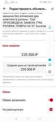 Лада Калина Спорт, 2012 год, 220 000 руб.