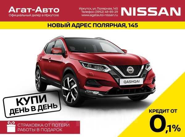 Nissan Qashqai, 2020 год, 1 660 000 руб.