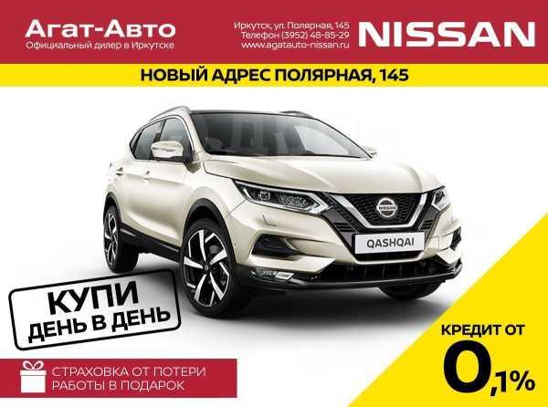 Nissan Qashqai, 2020 год, 1 703 000 руб.