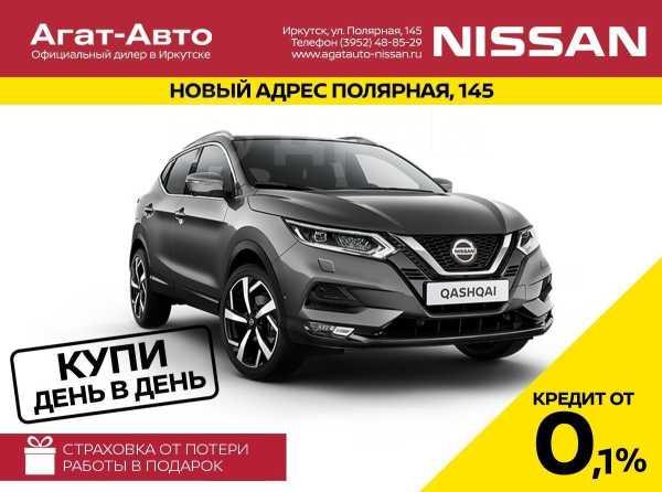 Nissan Qashqai, 2020 год, 1 543 000 руб.