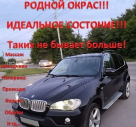 Новосибирск X5 2008