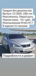Lexus IS250, 2005 год, 440 000 руб.
