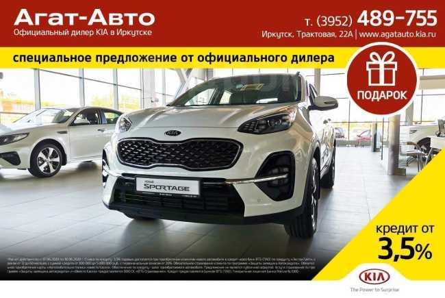 Kia Sportage, 2020 год, 1 964 900 руб.
