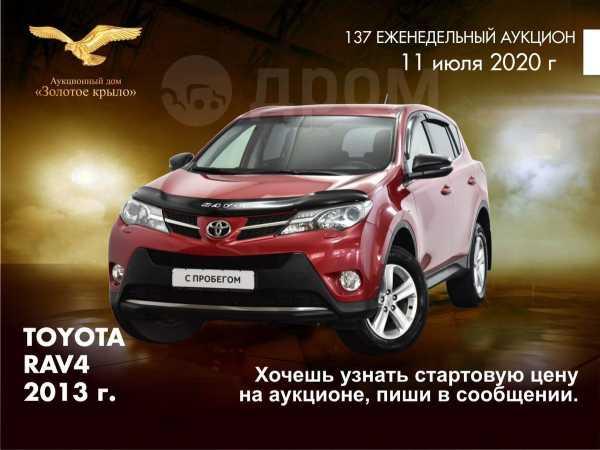 Toyota RAV4, 2013 год, 1 006 500 руб.