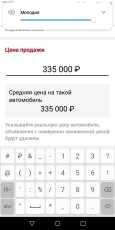 Лада Калина, 2013 год, 330 000 руб.