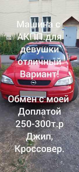 Киселёвск Opel Astra 2000