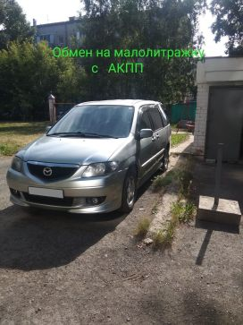 Барнаул MPV 2002