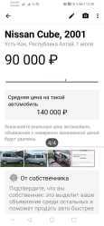 Nissan Cube, 2001 год, 90 000 руб.