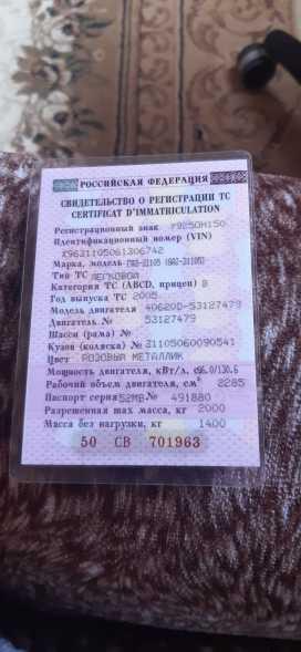 Волоколамск 31105 Волга 2005