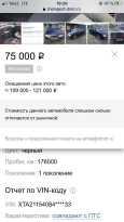 Лада 2115 Самара, 2008 год, 75 000 руб.