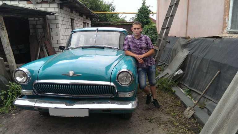 ГАЗ 21 Волга, 1967 год, 200 000 руб.
