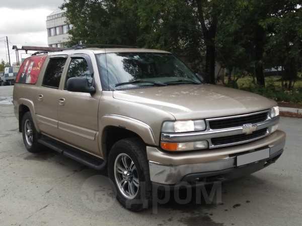 Chevrolet Suburban, 2005 год, 1 330 000 руб.