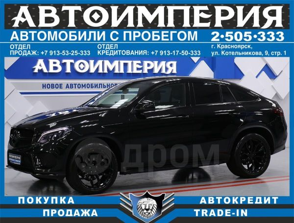 Mercedes-Benz GLE Coupe, 2015 год, 3 498 000 руб.