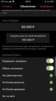 Лада 2109, 2006 год, 180 000 руб.