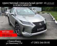 Новосибирск RX300 2020