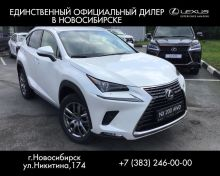 Новосибирск NX200 2020