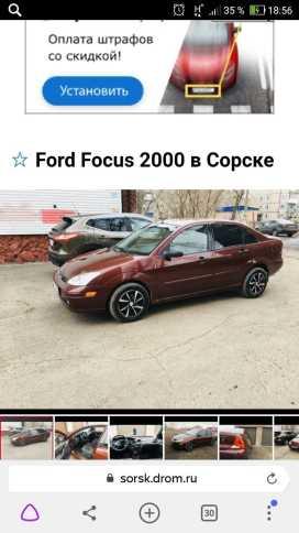 Копьёво Focus 2000