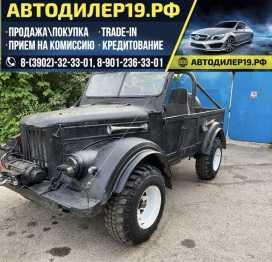 Абакан 69 1953