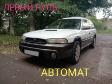 Барнаул Outback 1999