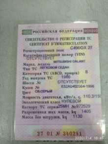 Белогорск Galant 1996