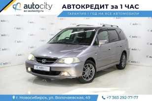 Новосибирск Odyssey 2003