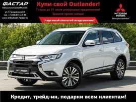 Новосибирск Outlander 2020