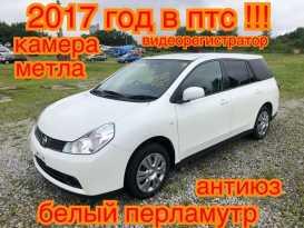 Хабаровск Wingroad 2017