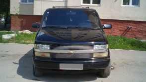 Екатеринбург Astro 1995