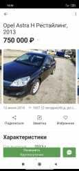 Opel Astra, 2013 год, 750 000 руб.