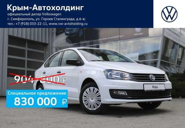 Volkswagen Polo, 2019 год, 830 000 руб.