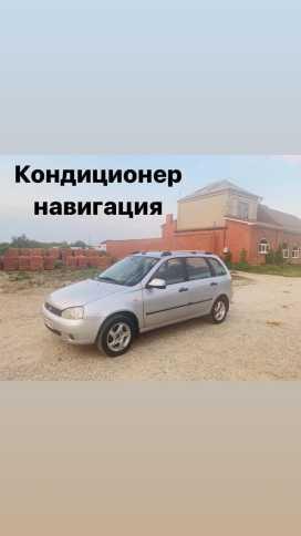 Славянск-На-Кубани Калина 2012