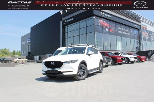 Mazda CX-5, 2020 год, 2 050 000 руб.