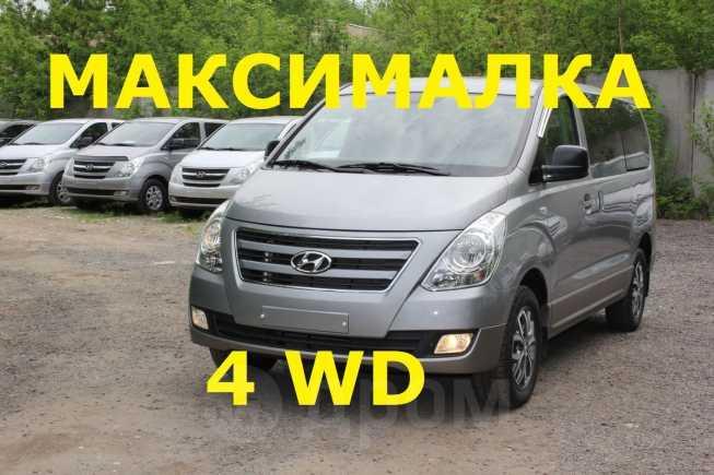 Hyundai Grand Starex, 2017 год, 1 945 000 руб.