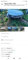 Nissan Cefiro, 1998 год, 55 000 руб.