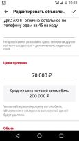 Toyota Corolla, 2000 год, 70 000 руб.