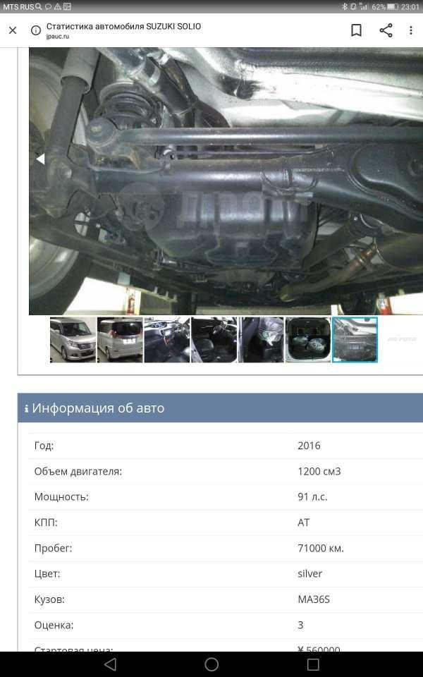 Suzuki Solio, 2016 год, 755 000 руб.