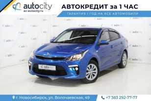 Новосибирск Rio 2019