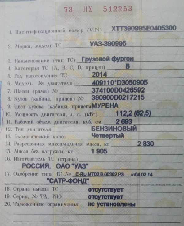УАЗ Буханка, 2014 год, 530 000 руб.