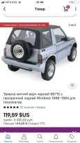 Suzuki Vitara, 1991 год, 149 000 руб.