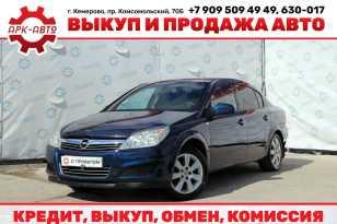 Кемерово Astra 2011
