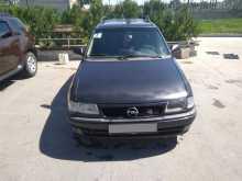 Симферополь Astra 1997