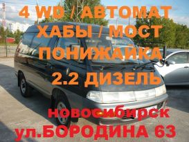 Новосибирск Lite Ace 1995