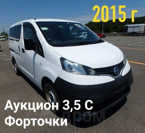 Nissan NV200, 2015 год, 735 000 руб.