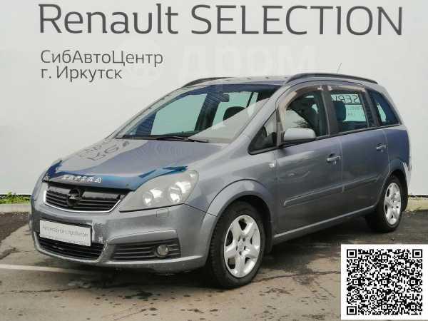 Opel Zafira, 2006 год, 329 000 руб.