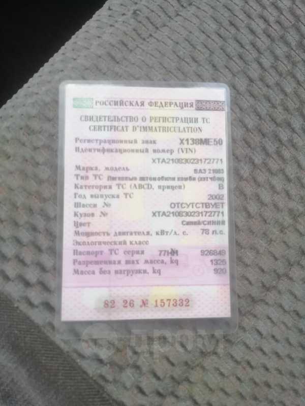 Лада 2108, 2002 год, 27 000 руб.