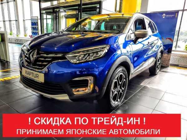 Renault Kaptur, 2020 год, 1 659 000 руб.